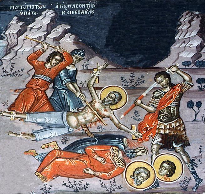 Martyre des saints leonce hypate theodule 1