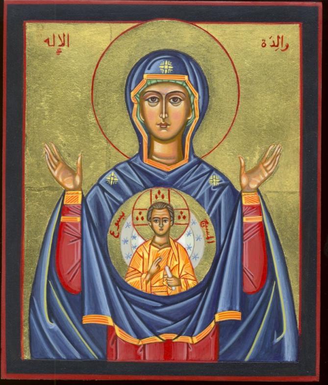 Vierge du signe1